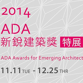 2014 ADA 新銳建築獎 特展