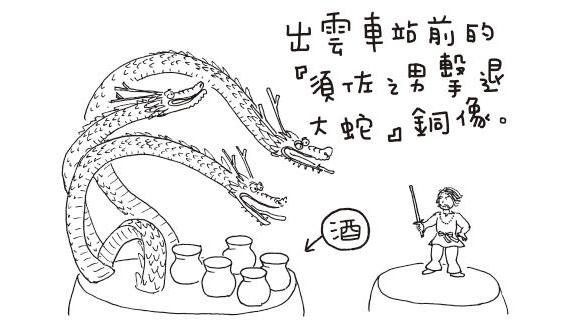 日本酒的趣味研究社:驅蛇就要灌醉蛇 - La Vie行動家 設計改變世界