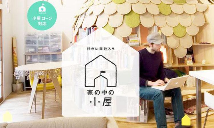 從現有空間隔出新的機能,日本「家中の小屋」隔間對策
