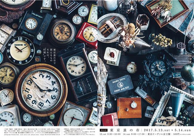 古物雜貨控的樂園!5月就來第11屆「東京蚤之市」尋寶吧! - La Vie行動家 設計改變世界