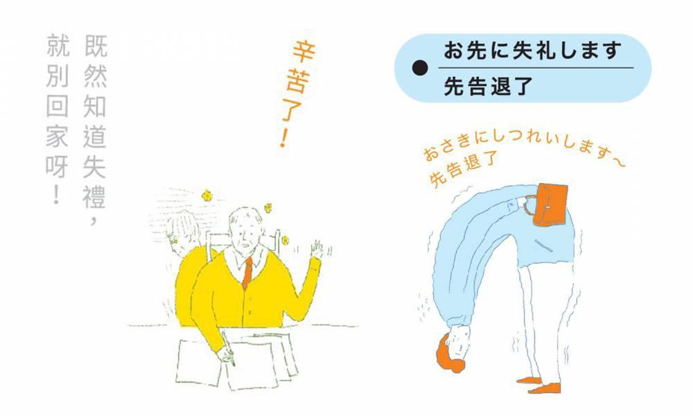解讀連日本人都不一定知道的日語特有曖昧!成為貨真價實的「日本通」