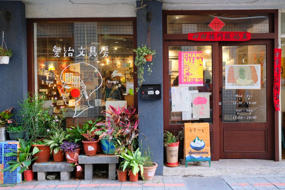 【La Vie TOP 10】老屋咖啡廳、獨立質感文具行!走跳彰化必訪四間特色小店