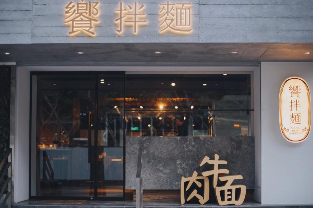 北歐風牛肉麵空間+12000支木匙藝術裝置!台北東區「饗拌麵」獨創風味牛油球配牛肉麵新吃法