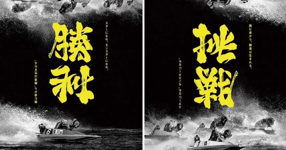 充滿巧思的雙向漢字設計!日本藝術家野村一晟讓賽艇海報「挑戰」顛倒反轉成「勝利」 - LaVie 設計改變世界