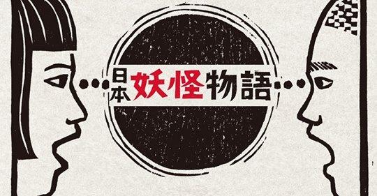 把惡夢吃光光、夜半開party!4隻俏皮小妖怪帶你幽遊不可思議的日本妖怪世界! - LaVie 設計改變世界