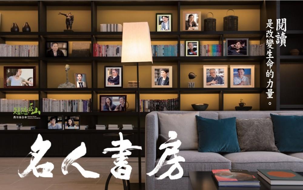 讀書、讀人、讀世界! 《名人書房》2019年最值得期待的閱讀節目 - LaVie 設計改變世界