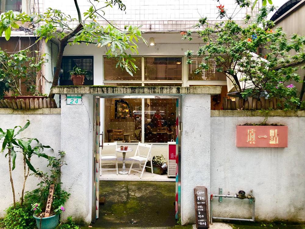行天宮老宅甜點咖啡廳!木白、填一點、彼儂甜點等三家風格甜食散策